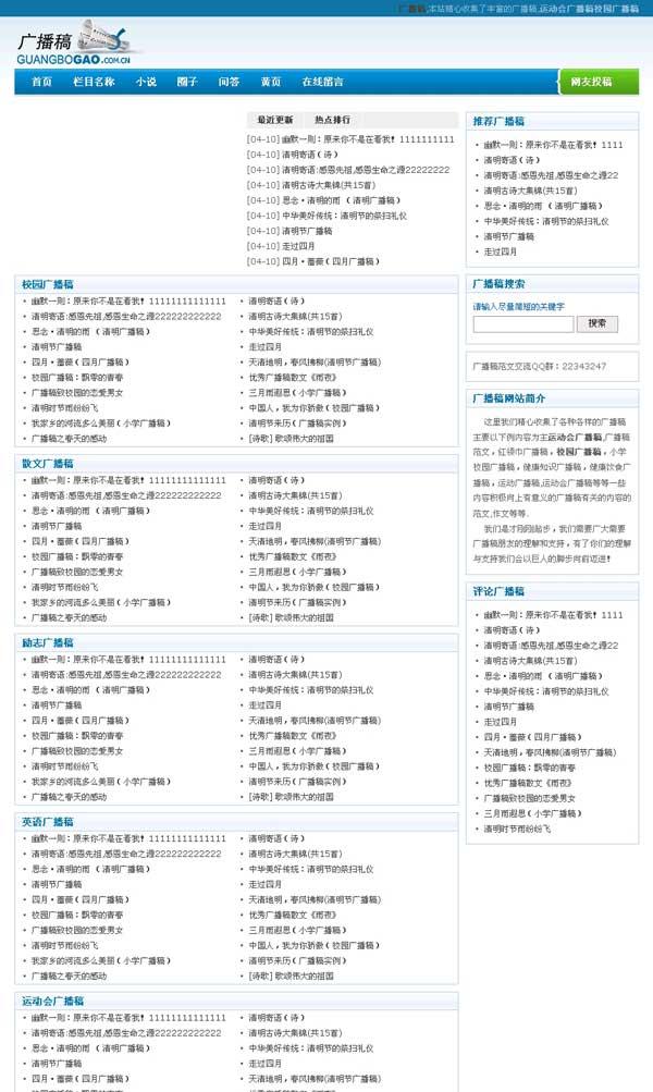 仿广播稿的简洁蓝色dedecms文章类模板