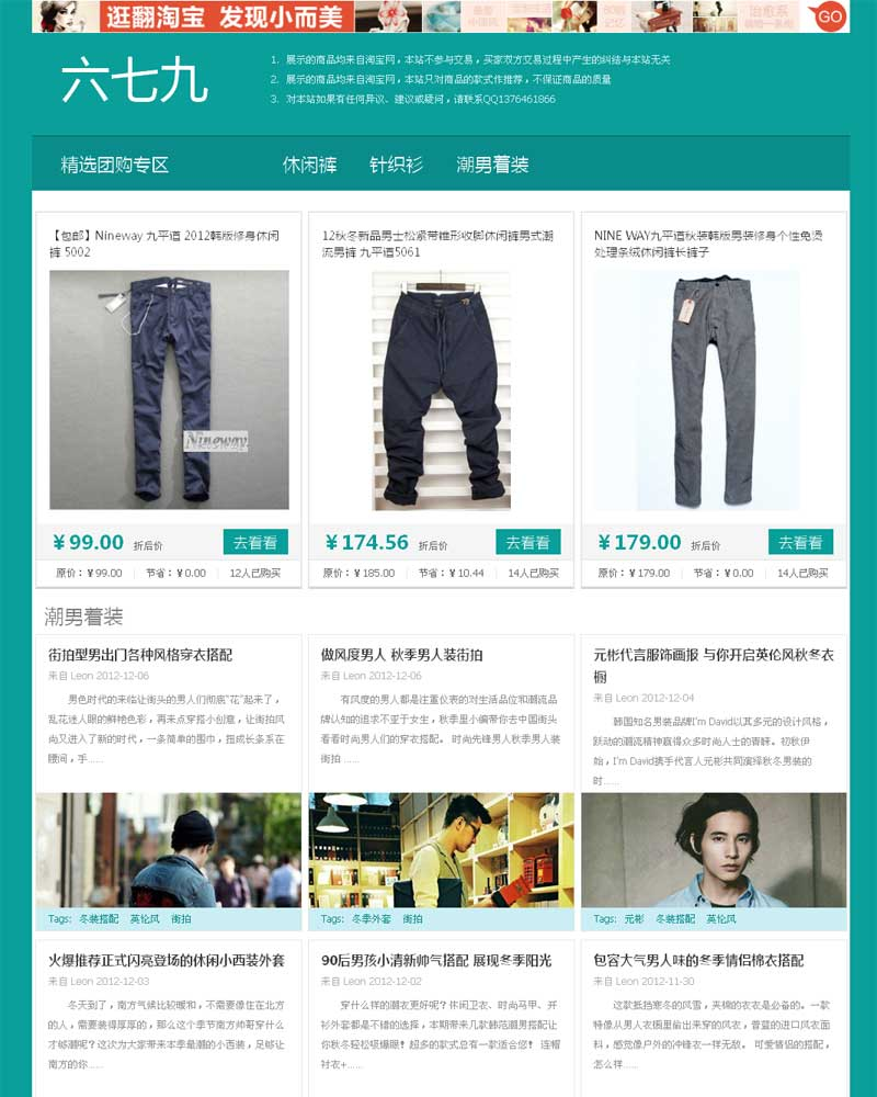 wordpress淘客模板hottao