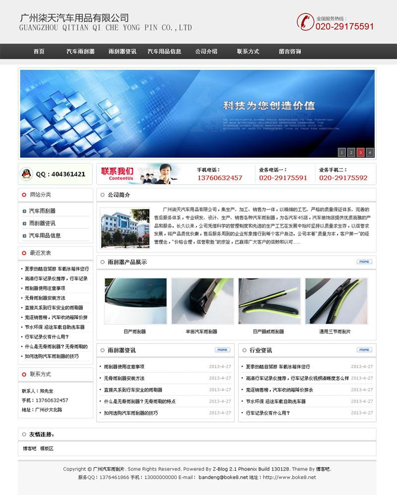 灰白色通用zblog 2.0企业模板milstone