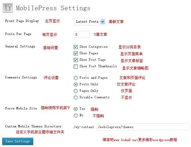 判断手机访问加载wordpress手机浏览主题插件MobilePress