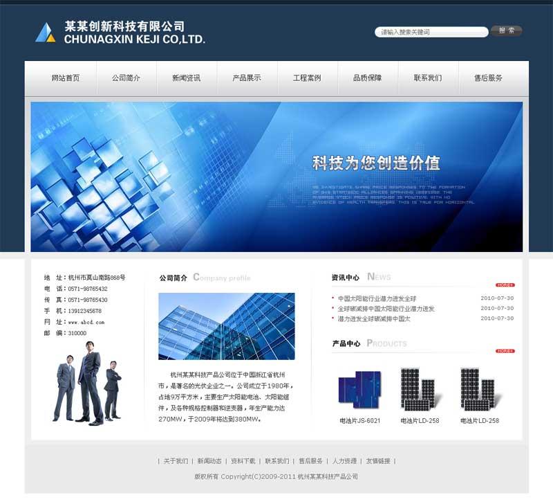 wordpress科技公司模板