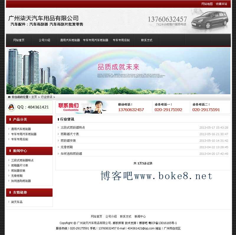 柒天红黑色织梦dedecms企业模板Qiteen