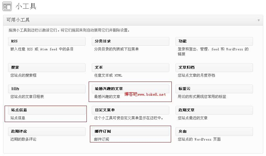 wordpress自定义小工具