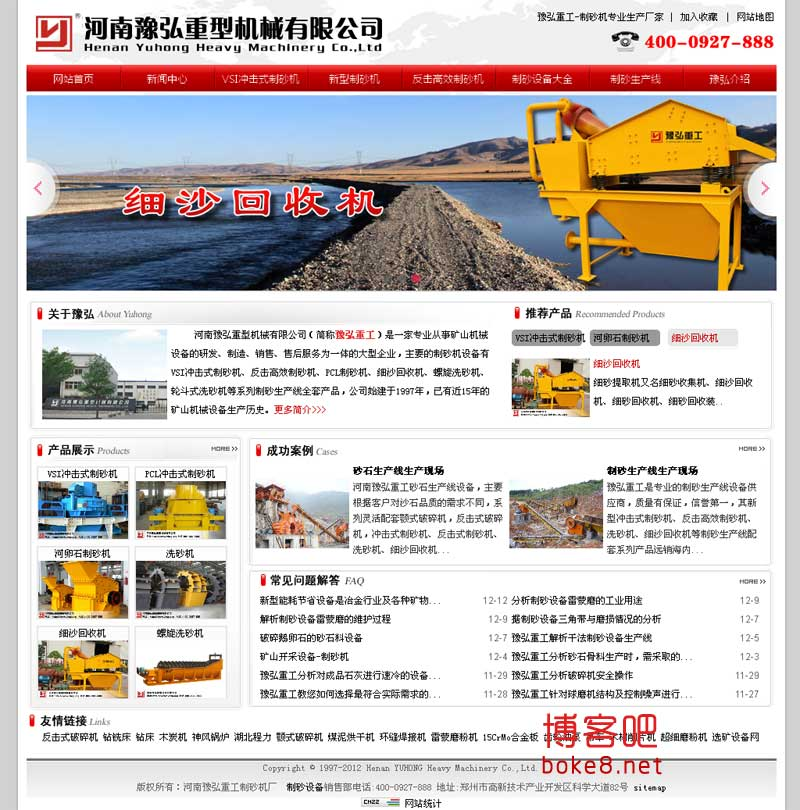 仿机械公司网站红色dedecms企业模板
