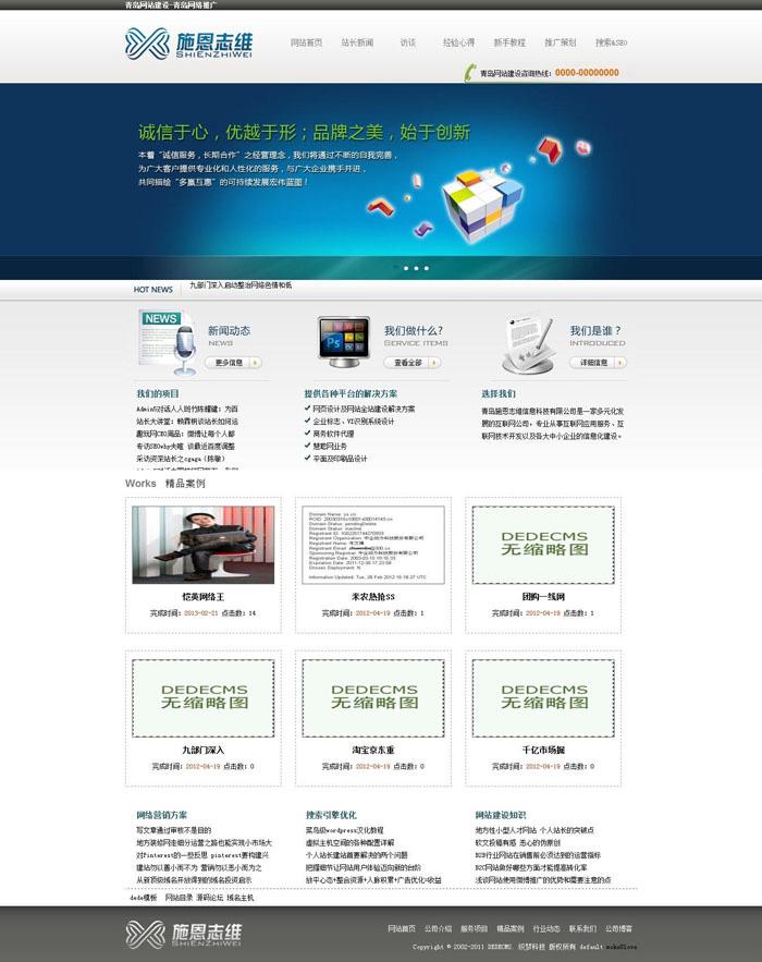 青岛施恩志维网站织梦dedecms工作室模板