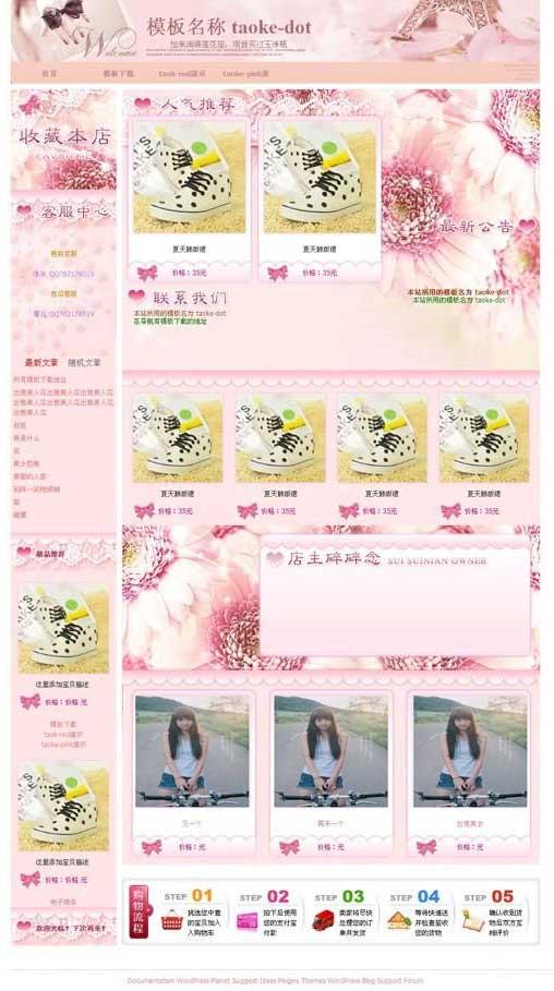 wordpress淘宝客主题taoke-dot