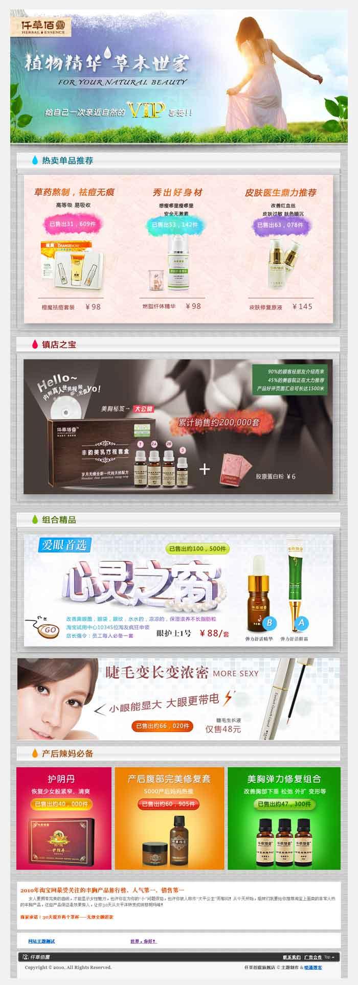 wordpress淘宝客模板