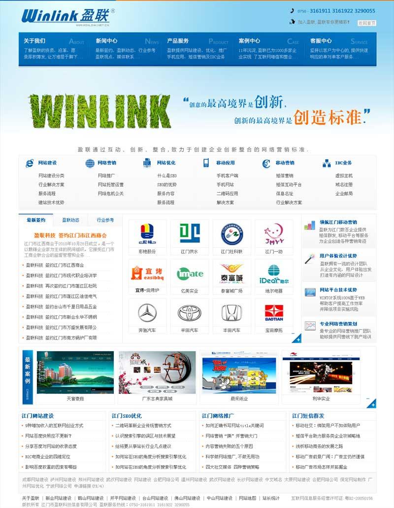 大气的网络公司dedecms企业模板winlink