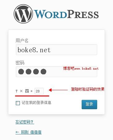 wordpress 问答验证码插件Captcha