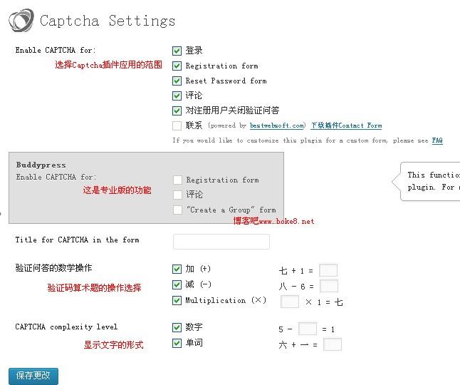 wordpress 算术验证码插件Captcha