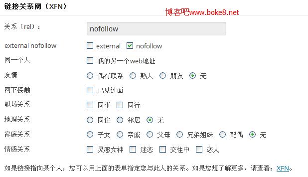 wordpress后台友情链接关系网添加nofollow和external选项