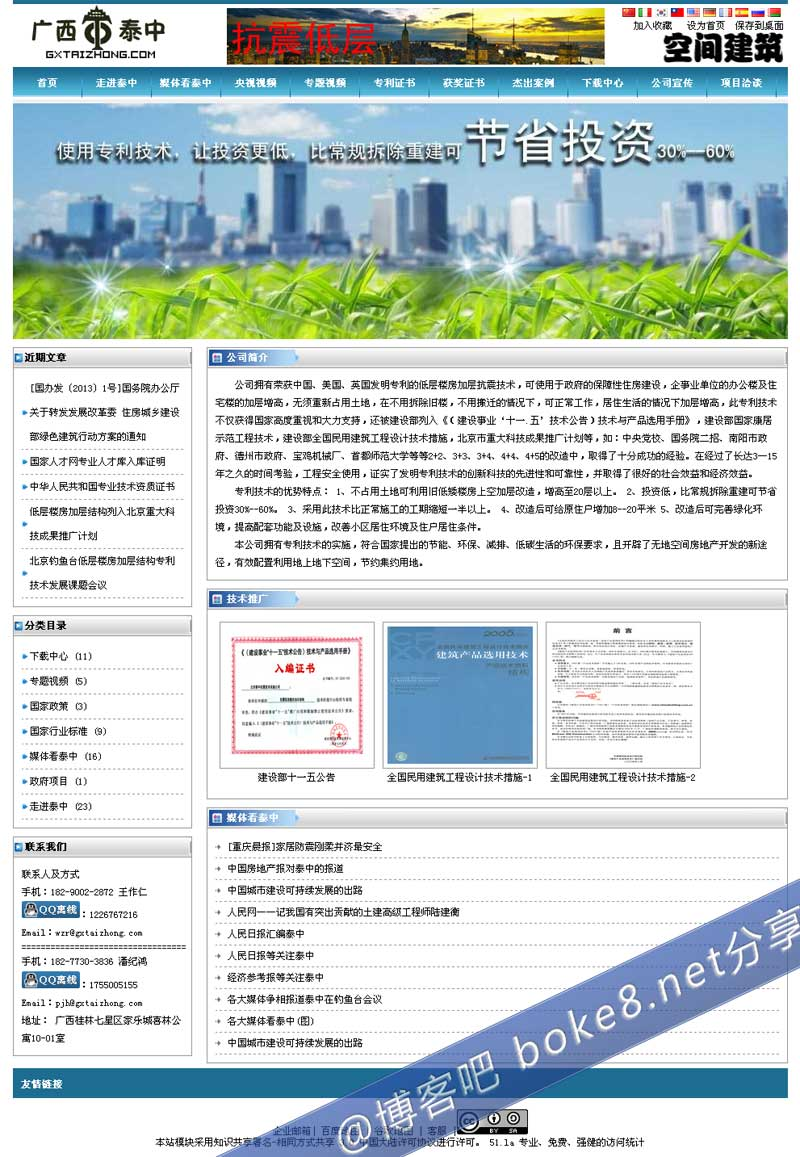 wordpress企业主题taizhong