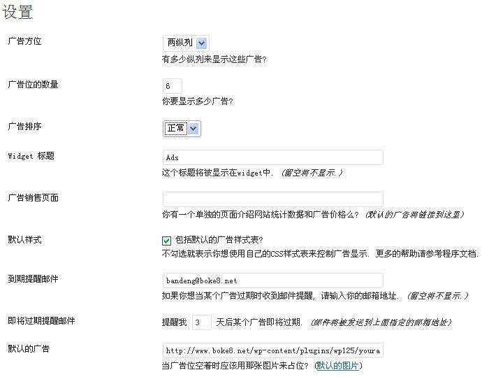 WordPress的125×125格子广告位管理插件WP125