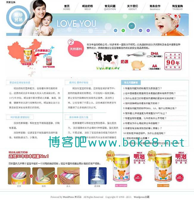 wordpress企业模板