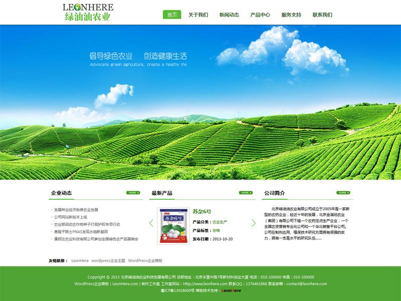 wordpress农业产品企业网站模板Wp-Agriculture