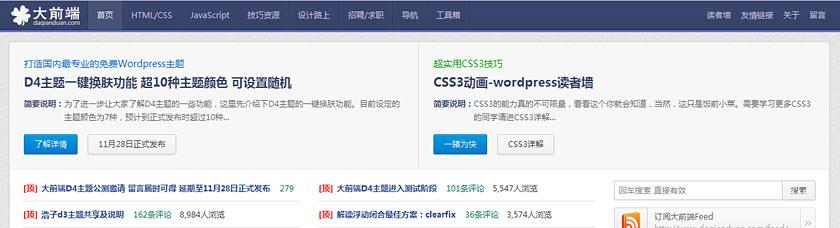 大前端WordPress CMS主题模板D4主题