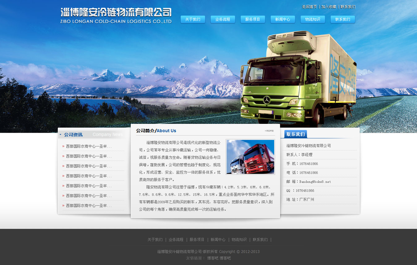 WordPress物流公司企业网站模板