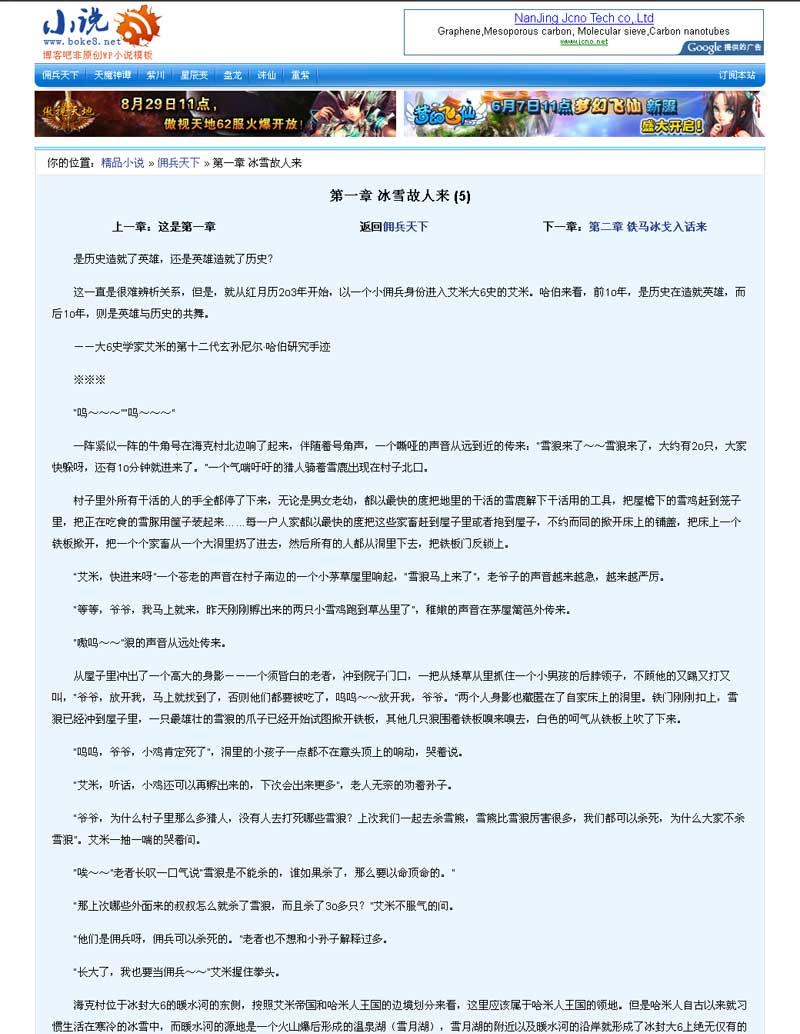 wordpress小说模板