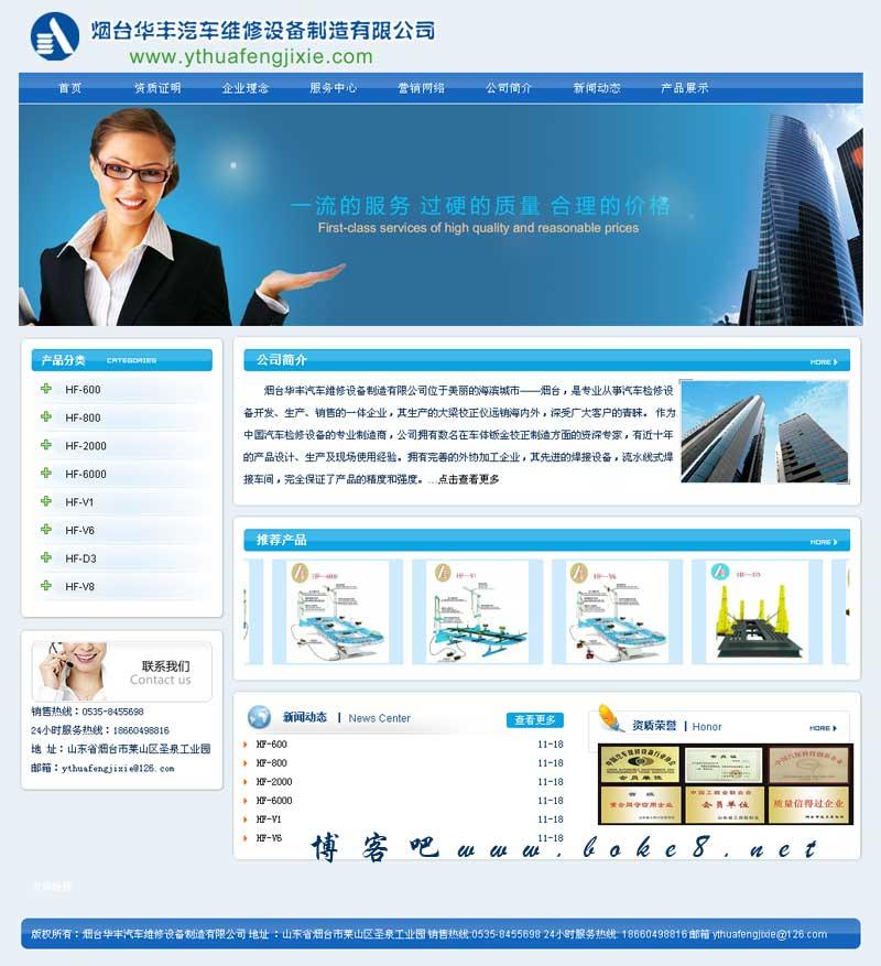 仿汽车设备网站的蓝色dedecms企业模板