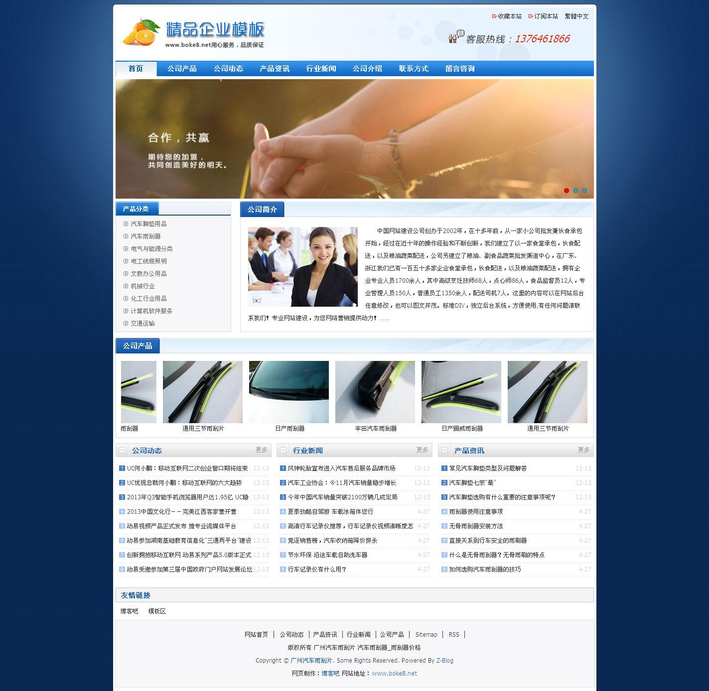 蓝色精品zblog 2.2企业模板CMS模板BlueIdea