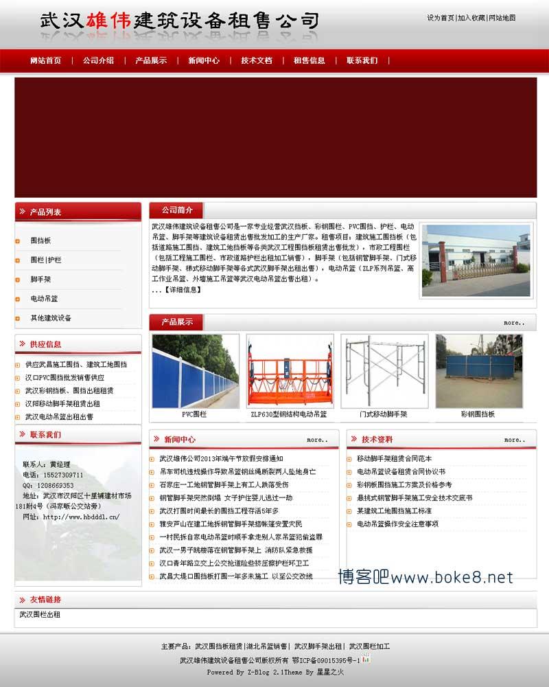 红色风格免费zblog2.1企业模板red_company