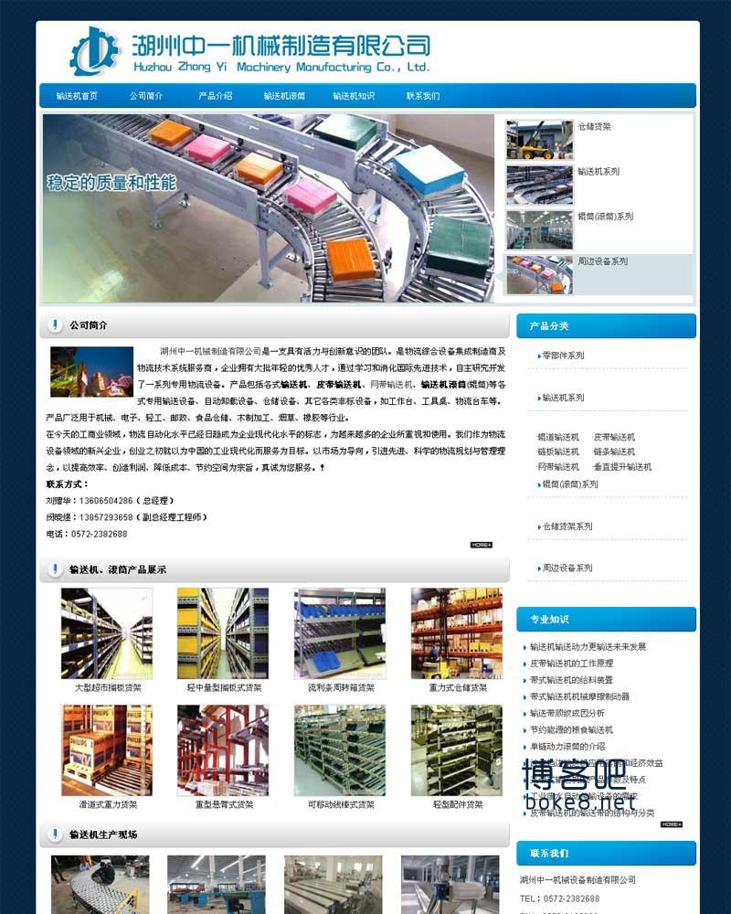 仿机械设备公司蓝色dedecms企业模板