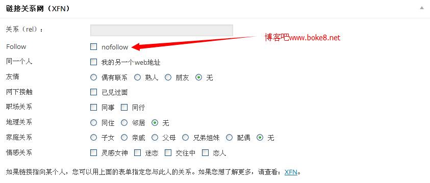 wordpress链接关系网XFN添加nofollow选项插件