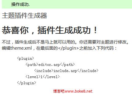 zblog 2.x模板开发必备主题管理面板制作插件