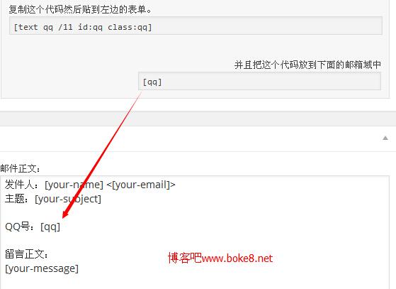 contact-form-7邮件正方