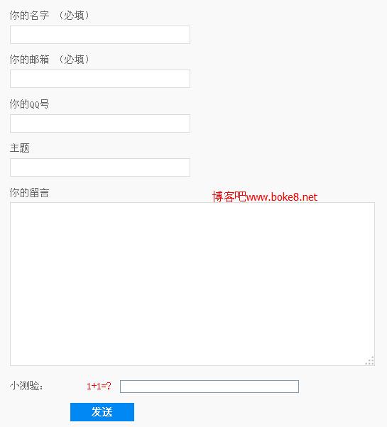 contact-form-7效果演示