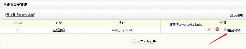 制作织梦dedecms自定义表单