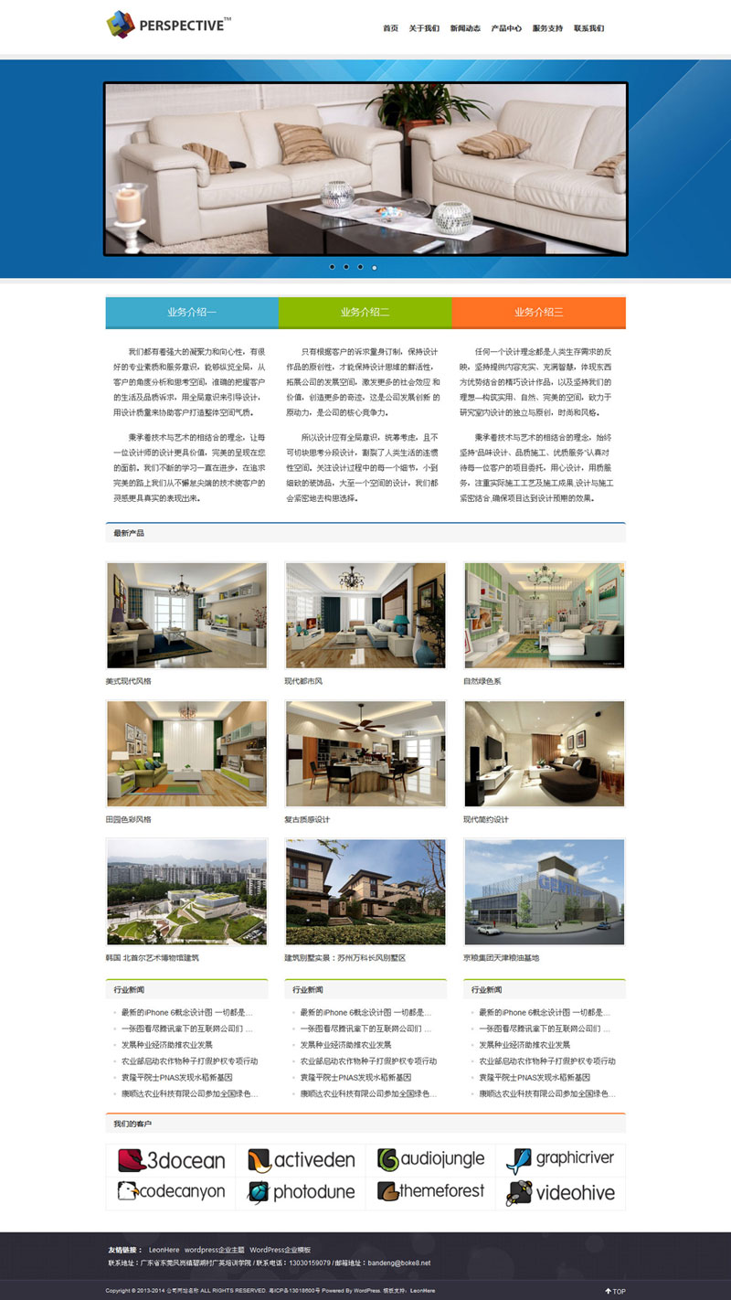 WordPress室内设计公司模板WpInteriorDesign首页