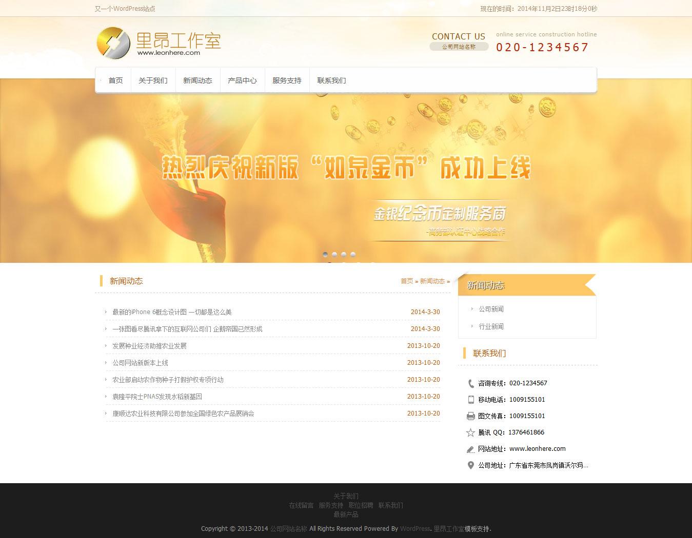 投资金融业wordpress企业主题新闻列表
