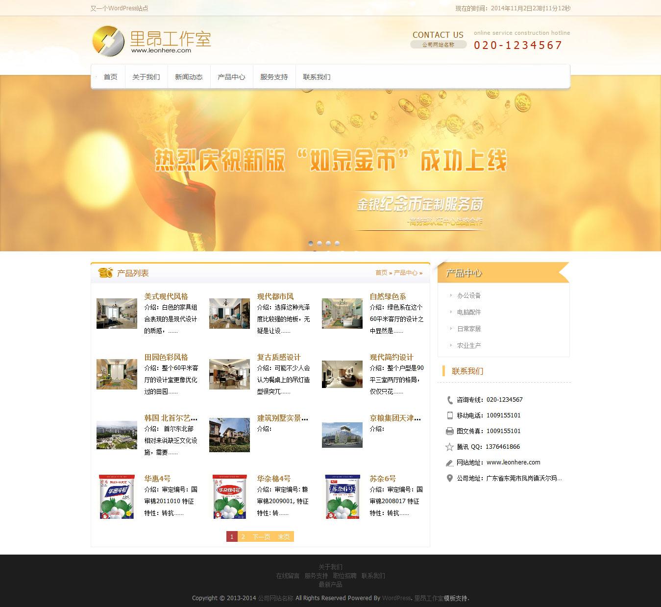 投资金融业wordpress企业主题产品列表