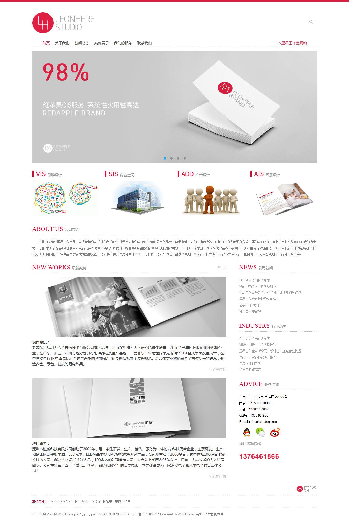 自适应wordpress设计工作室公司模板