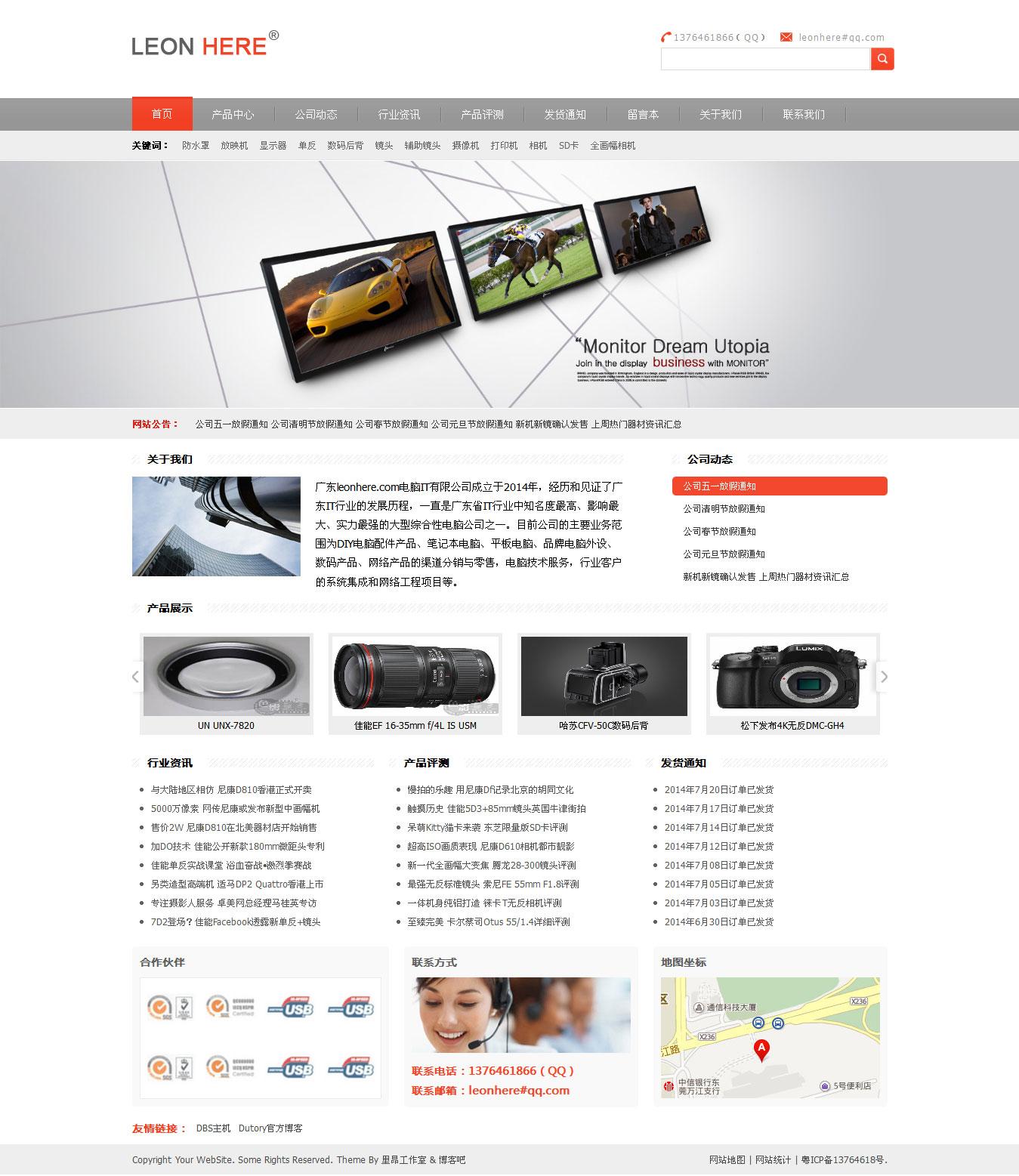 橙灰色通用zblog2.2企业模板zBusiness