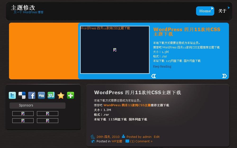 WordPress 五月11款华丽高级主题推荐