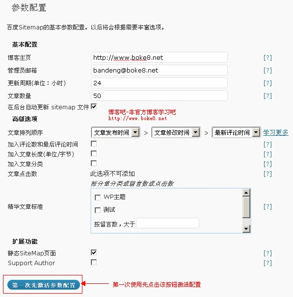 Html Sitemap Generator: WordPress 百度优化插件Baidu Sitemap Generator_博客吧