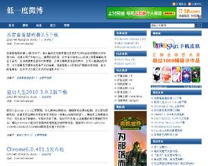 Z-Blog 蓝色三栏简洁主题模板