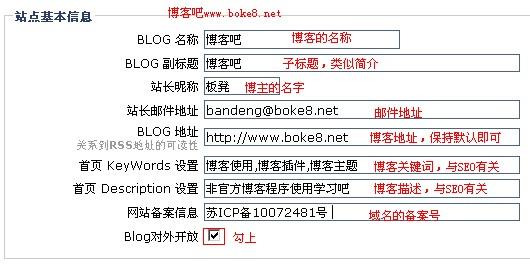 PJBlog 博客基本设置
