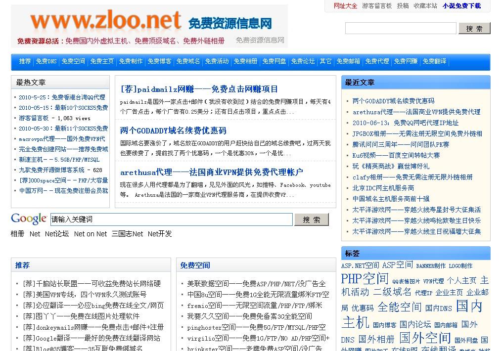 WordPress 六月9款中国人习惯的CMS主题